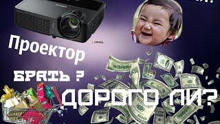 Все про китайские LED проекторы ( часть 1)(Что такое проектор ? Как он работает? Что такое китайский проектор? почему именно он? Плюсы минусы? В следу..., 2016-06-18T10:02:48.000Z)
