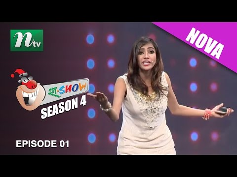 Watch Nova (নোভা) on Ha Show (হা শো) Episode 01 l Season 04 l 2016