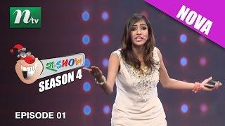 Watch Nova (নোভা) on Ha Show (হা শো) Episode 01 l Season 04 l 2016