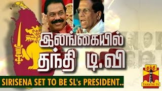 Thanthi Tv Exclusive : Maithripala Sirisena Set To Be Sri Lanka's President