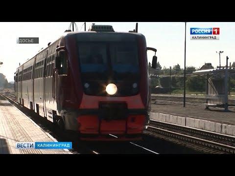 В Калининградской области электрички переходят на новое расписание движения