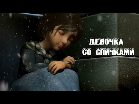 Мультфильм девочка со спичками 2006 смотреть онлайн