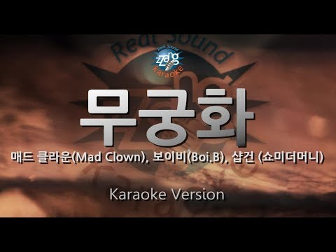 [짱가라오케/원키/노래방] 매드 클라운(Mad Clown), 보이비(Boi.B), 샵건-무궁화(Rose of Sharon)(쇼미더머니) [ZZang KARAOKE]