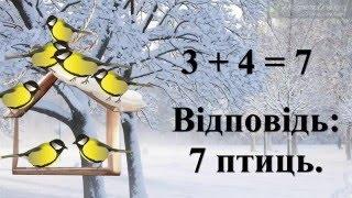 Урок 41 Математика 1 клас. Зв'язок дії додавання і віднімання.