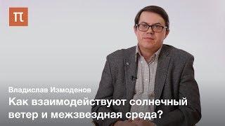 Границы гелиосферы — Владислав Измоденов