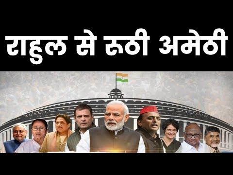 Lok Sabha Polls Results 2019 : अमेठी में राहुल गांधी बीजेपी की स्मृति ईरानी से  वोट से पीछे