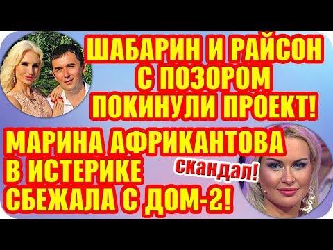 Дом 2 Свежие Новости ♡ 24 сентября 2019. Эфир (30.09.2019).