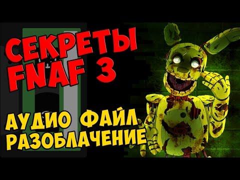 Игры 5 Ночей С Фредди - Онлайн Бесплатно