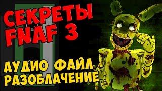 Five Nights At Freddy S 3 АУДИО ФАЙЛ РАЗОБЛАЧЕНИЕ