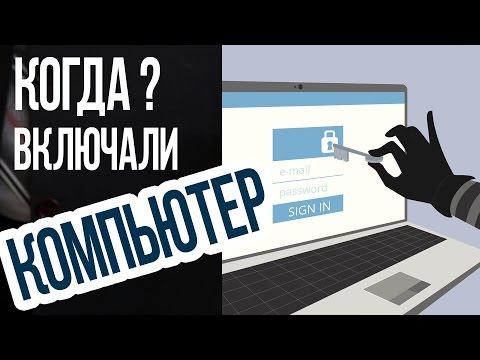 Как узнать КОГДА ВКЛЮЧАЛИ КОМПЬЮТЕР в последний раз в Windows 10