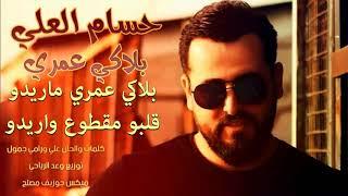 حسام العلي - بلاكي عمري | Hosam Al Ali - Balaki Omry 2018 thumbnail