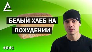 Белый хлеб на похудении / от хлеба толстеют / хлебная диета