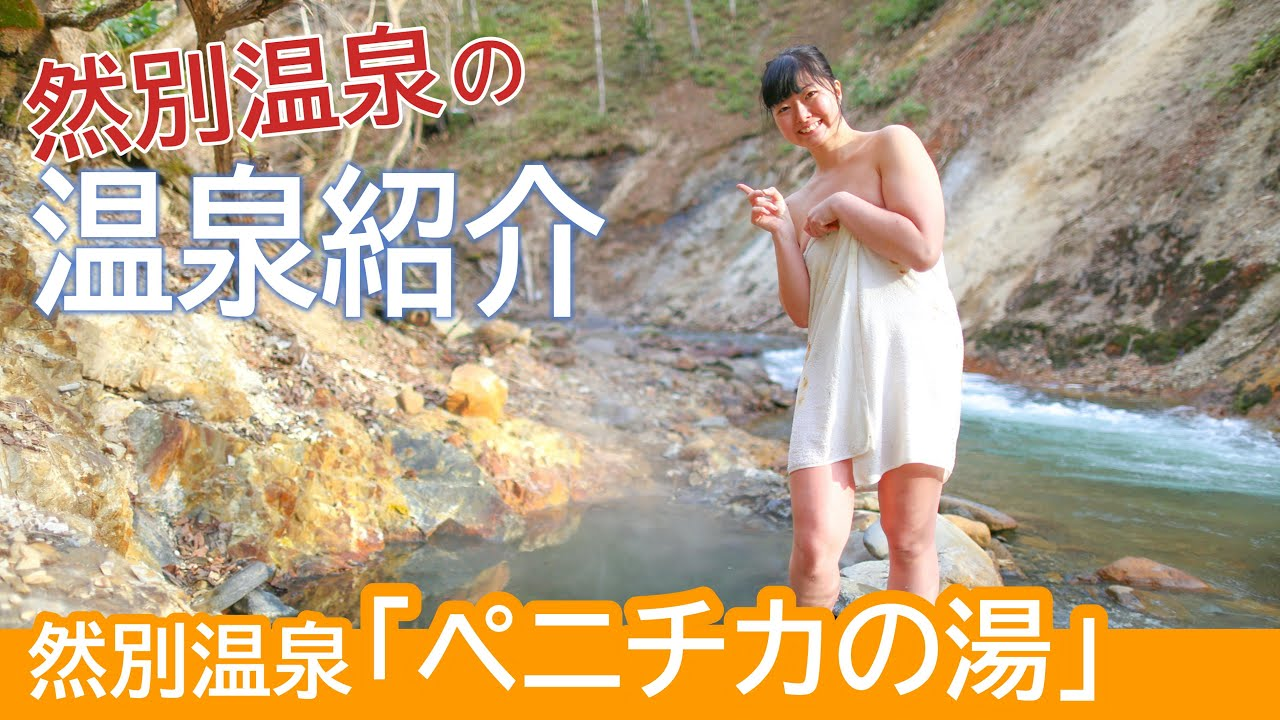 【報告】川が58℃だった件…大自然の恵《温泉モデルしずかちゃん》hot springs ONSEN JAPAN
