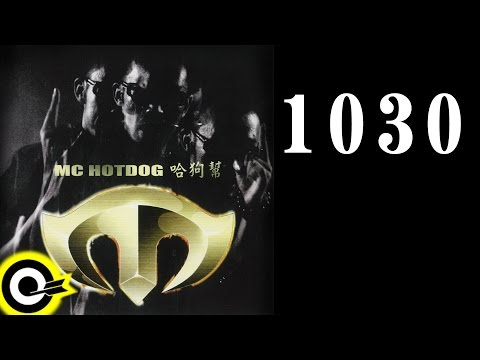 MC HotDog 熱狗 feat. 大支 & 家家 Dwagie & JiaJia【1030】Official Lyric Video