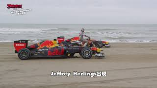 Dutch Road Trip: From Port to Zandvoort | Red Bull Motorsports精彩時刻 | Robin's Car Talk 羅賓車談