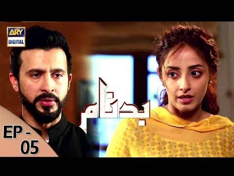 Badnaam Episode 05 - 10th September 2017 - ARY Digital Drama