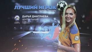 Дарья Дмитриева - лучший игрок ноября-декабря!