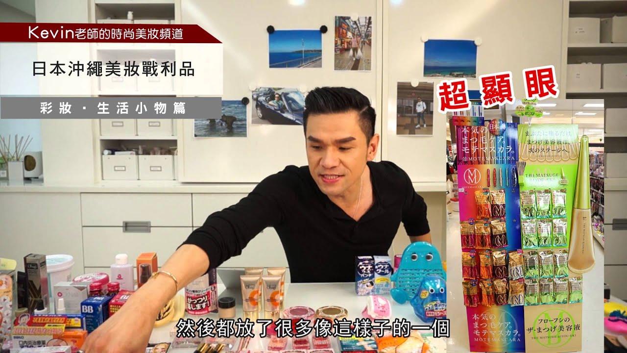 【Kevin老師的時尚美妝頻道】日本沖繩美妝戰利品──彩妝,生活小物篇 - YouTube