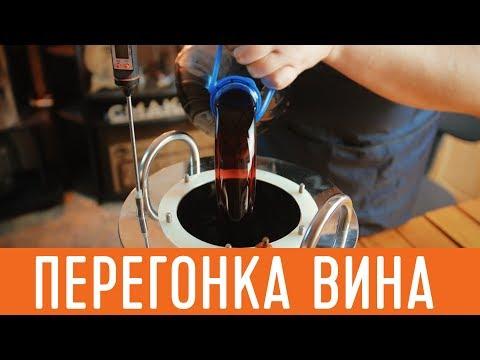 """Перегонка домашнего вина на самогонном аппарате """"Смакуй"""""""