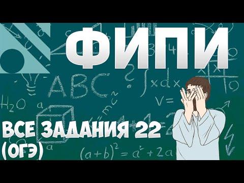 Все задания 22 ОГЭ из банка ФИПИ (математика Школа Пифагора)