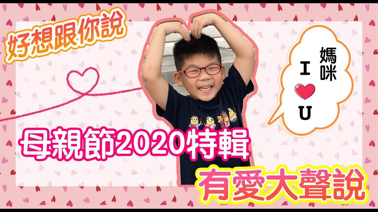 2020母親節特輯   你問我愛媽媽有幾分?小朋友都超可愛啦~【街訪#1】