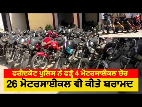 Faridkot police caught 4 motorcycle thieves| Motercycle Thieves arrest By Police| motercycle chor |