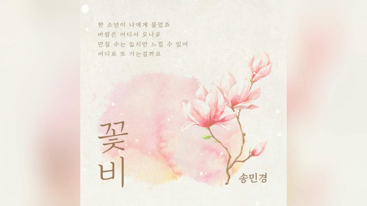 송민경(Song Min Kyung)-꽃비 / 아홉 스님 OST