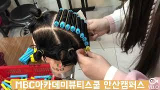 헤어국가자격증 수업현장 _ 일산,안산mbc아카데미뷰티스…