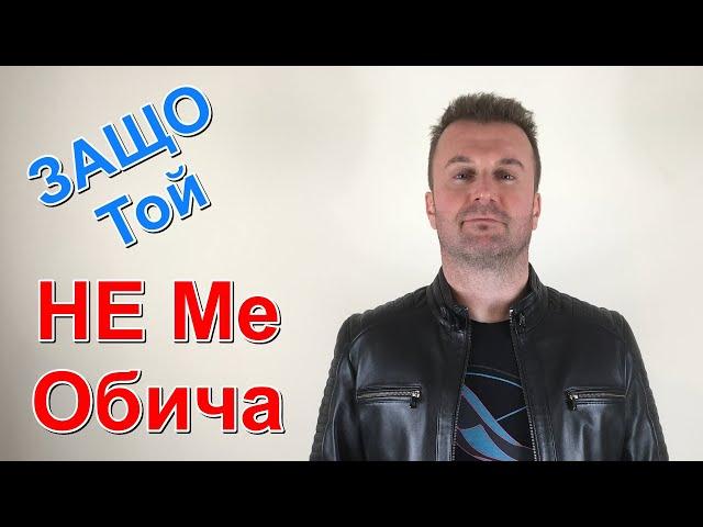1. Защо Той Не Ме Обича, Мълчи, и Крие Чувствата Си? – (Ако Той Наистина Ме Обичаше …) - Ivo Ignatov
