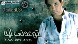 Wael Jassar   El 7ekaya وائل جسار   الحكايه   YouTube