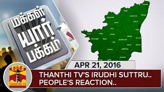 Thanthi TV's Irudhi Suttru 22-04-2016 People's Reaction   Part 9   Makkal Yaar Pakkam