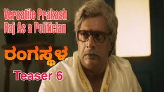 Rangasthala Kannada Movie Teaser 6 Versatile Actor Prakash Rai As a Politician
