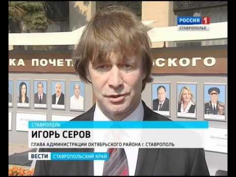 Здесь начинался Ставрополь