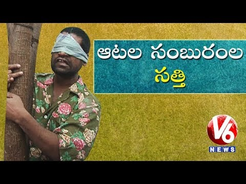 Bithiri Sathi Playing Games | National Sports Day Special | Teenmaar News | V6 News
