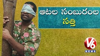 Bithiri Sathi Playing Games   National Sports Day Special   Teenmaar News   V6 News