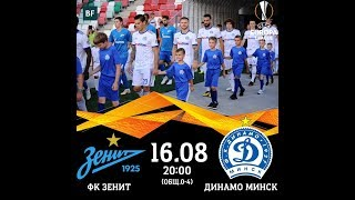 1:0 Паредес / Зенит — Динамо Минск (16.08.2018) / Лига Европы 3 кв. раунд