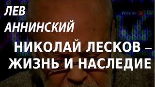 ACADEMIA. Лев Аннинский. Спецкурс «Перечитываем заново». Николай Лесков – жизнь и наследие.