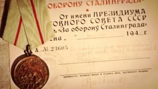видео МЕДАЛЬ ЗА ОБОРОНУ СТАЛИНГРАДА