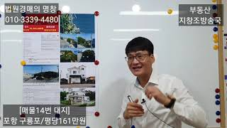 [법원경매의 명창] 매물14번 포항 구룡포/대지/평당1…