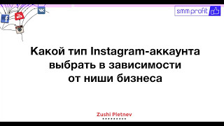 Видео 2. Какой тип Instagram-аккаунта выбрать в зависимости от Вашей ниши