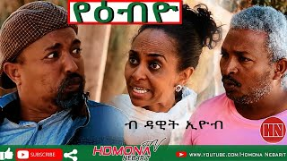 HDMONA - የዕብዮ ብ ዳዊት ኢዮብ Yebyo by Dawit Eyob - New Eritrean Comedy 2019