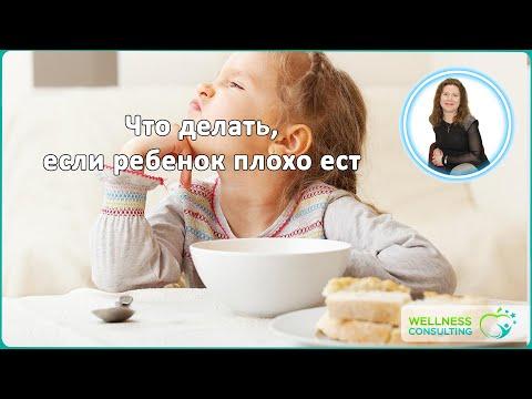 11. Что делать, если ребенок плохо ест