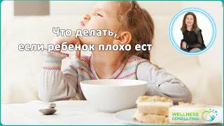 видео Ребенок плохо ест, что делать ? 10 причин плохого аппетита у ребенка