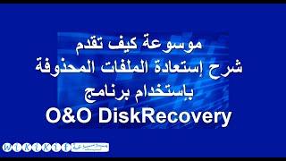 شرح إستعادة الملفات المحذوفة بإستخدام برنامج O&O DiskRecovery