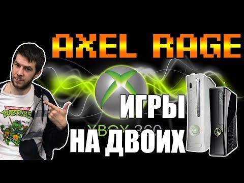 Xbox 360 подборка топ игр на двоих