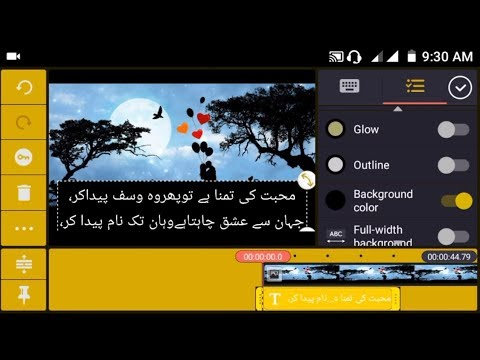 How to Record Professional Poetry Via android smartphone Edit Like a Pro Urdu Hindi tutorial