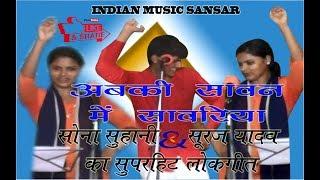 धमाकेदार डांस प्रस्तुति सोना सुहानी और सूरज यादव का बेस्ट भक्ति लोकगीत