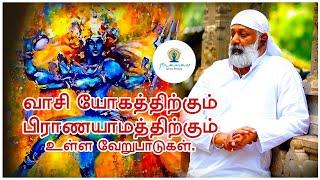 வாசி யோகத்திற்கும் பிராணயாமத்திற்கும் உள்ள வேறுபாடுகள் என்ன? | Vasi Yogam | Tamil