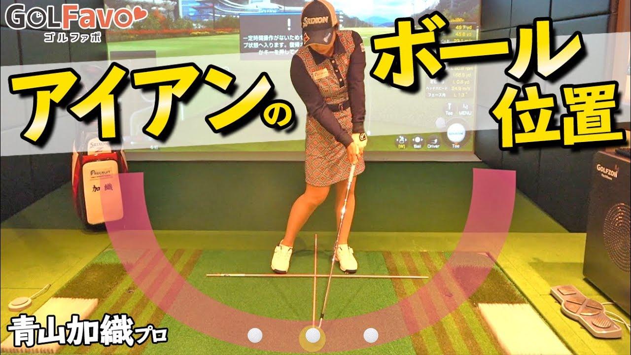 【アイアンのボール位置】ミート率を上げるための正しいポールポジションを解説【ゴルファボ】【青山加織】