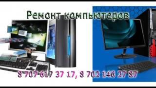 Ремонт компьютеров в Актау